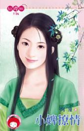 小婢撩情: 禾馬文化紅櫻桃系列123