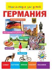 Энциклопедия для детей. Германия