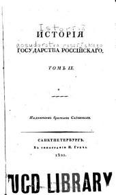 Исторія государства россійскаго: Том 9