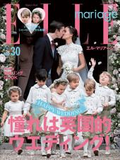 ELLE mariage No.30 【日文版】