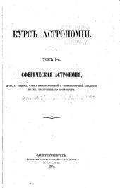 Курс астрономии: Том 1