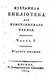 Избранная библиотека для христианскаго чтения: Часть I