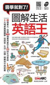 圖解生活英語王口袋書 [有聲版]: 居家、生活、出國、娛樂到中西節慶,5大實用生活場景篇篇圖解!