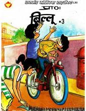 Biloo Digest 3 Hindi