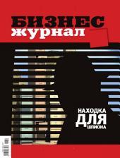 Бизнес-журнал, 2011/02: Волгоградская область