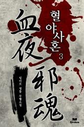 혈야사혼 3(완결)