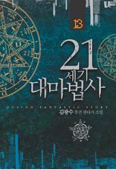 21세기 대마법사 13