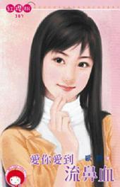 愛你愛到流鼻血《限》: 禾馬文化紅櫻桃系列384