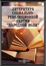 """Литература социально-революционной партии """"Народной воли"""""""