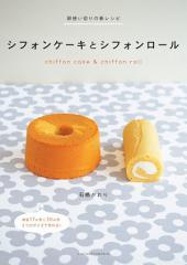 用全蛋做戚風蛋糕: 卵使い切りの新レシピ シフォンケーキとシフォンロール