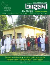 পাক্ষিক আহ্মদী - নব পর্যায় ৭৮বর্ষ । ২০তম সংখ্যা । ৩০শে এপ্রিল, ২০১৬ইং | The Fortnightly Ahmadi - New Vol: 78 - Issue: 20 - Date: 30th April 2016