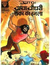 Chacha Chaudhary Aur Raaka Ka Hamla Hindi