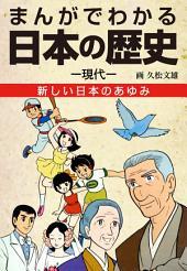 まんがでわかる日本の歴史 現代編 新しい日本のあゆみ―戦後から現代へ―