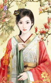 冷鳶曲~商王戀 卷二: 禾馬文化珍愛晶鑽系列070