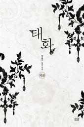 태화 (외전) - 블랙 라벨 클럽 014
