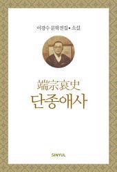 이광수 문학전집 소설 9- 단종애사