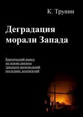 Деградация морали Запада. Критический вывод на основе анализа тридцати произведений последних десятилетий