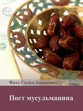 Пост мусульманина: Знакомство с постом и его важность в жизни мусульманина