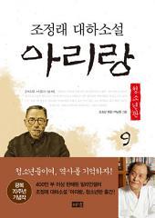 아리랑 청소년판 9 : 조정래 대하 소설