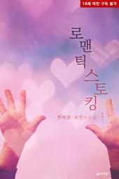 [무료] 로맨틱 스토킹 1