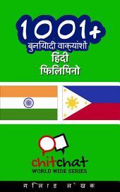 1001+ बुनियादी वाक्यांशों हिंदी - फिलिपिनो