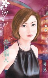 春色惱人∼好色女人 NO.3: 禾馬文化珍愛系列008