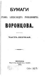 Архив князя Воронцова: Livre5