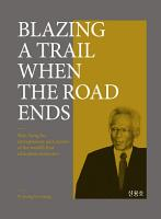 Blazing a Trail When The Road Ends PDF