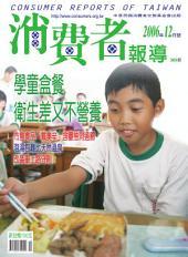 消費者報導308期: 學童盒餐──衛生差又不營養