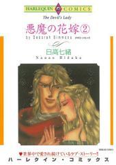 悪魔の花嫁 2巻 (ハーレクイン)