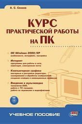 Курс практической работы на ПК (+CD-ROM)