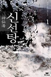 [세트]신선탕(전6권,완)