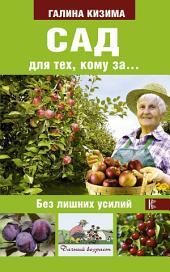 Сад и огород для тех, кому за... без лишних усилий