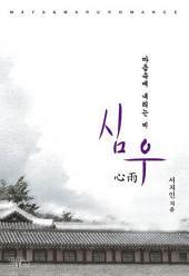 [세트] 심우(心雨) (전2권/완결)