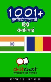 1001+ बुनियादी वाक्यांशों हिंदी - रोमानियाई