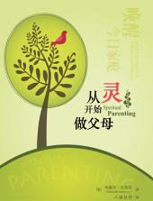 Spiritual Parenting (Simplified Chinese): An Awakening for Today's Families