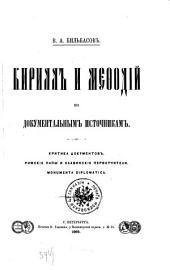 Кирилл и Мефодий: Том 1