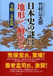 日本史の謎は「地形」で解ける【文明・文化篇】: 文明・文化篇