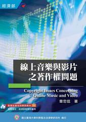線上音樂與影片之著作權問題