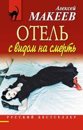 Отель с видом на смерть (сборник)