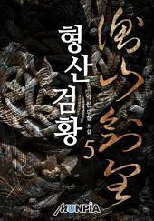 형산검황 5권