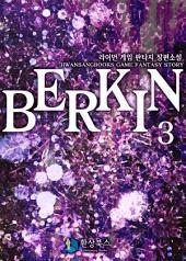 [걸작] 버킨 3