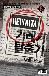 기레기 탈출기: 저널리스트 6