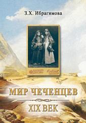 Мир чеченцев. XIX век