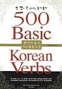 한국어 동사 500 활용 사전, 한면 에 쏙 들어 오는 동사 풀이