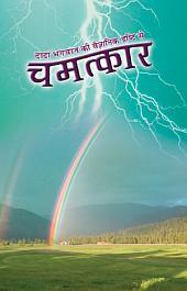 Chamatkar (Hindi)