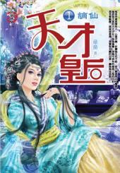 天才皇后1:謫仙