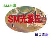 「SM光源氏」(桐壷~明石編)