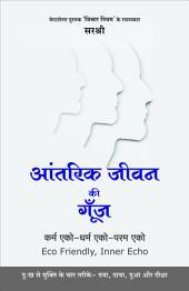 Aantarik Jeevan Ki Gunj