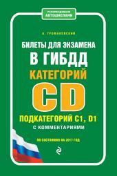 Билеты для экзамена в ГИБДД категорий C и D, подкатегорий C1, D1 с комментариями (по состоянию на 2017 год)